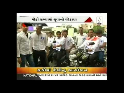 Patidar Rally in Ahmedabad || Sandesh News