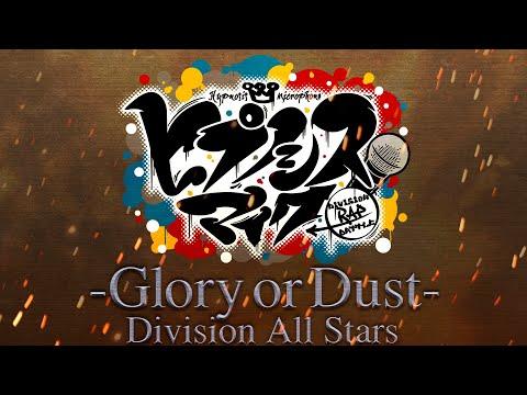 ヒプノシスマイク Division All Stars「ヒプノシスマイク -Glory or Dust-」