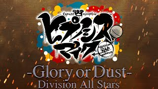 Download lagu ヒプノシスマイク Division All Stars「ヒプノシスマイク -Glory or Dust-」