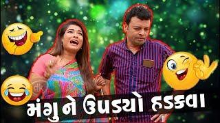 મંગુ ને ઉપડ્યો હડકવા | Mangu Ni Comedy | Gujarati Jokes 2018 | #JTSA