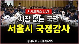 """국회 행안위 """"서울특별시"""" 오전 국정…"""