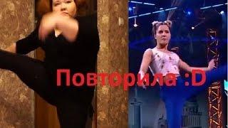 Танцы на ТНТ Алена Двойченкова ПАРОДИЯ!!