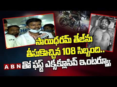 First Exclusive Interview With ABN - 108 Ambulance Staff Who Brought Sai Dharam Tej | ABN Telugu