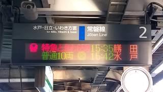 接近放送:特急ときわ65号  15:35 勝 田