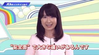 JCAホットチャンネル「クレジットカードのIC取引編」