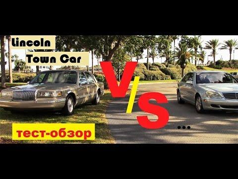 Зачем покупают классические Тачки/ Lincoln Town Car/ тест/обзор