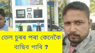 How to stop petrol theft | bike and car | petrol pump fraud | Fraud alert