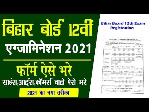 Bihar Board 12th Exam 2021 Registration Process , BSEB 12th Exam Registration Form Aise Bhare