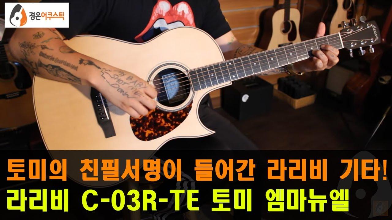 [라리비기타] 라리비 C-03R-TE 토미 엠마뉴엘 기타 리뷰 (Larrivée C-03R-TE Tommy Emmanuel Guitar Review)