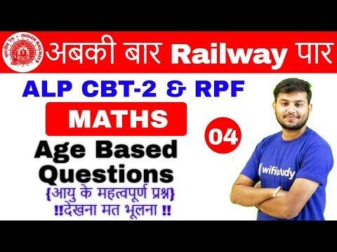11:00 AM - RRB ALP/RPF CBT-2 2018 | Maths by Sahil Sir | Age Based Questions