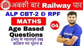 11:00 AM - RRB ALP CBT-2/RPF 2018 | Maths by Sahil Sir | Age Based Questions