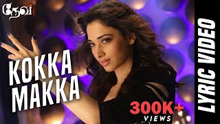 Devi Movie - Gokka Makka Official Lyric Video