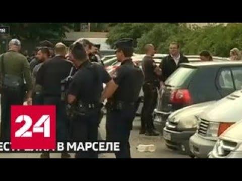 В Марселе неизвестные открыли стрельбу по прохожим - Россия 24