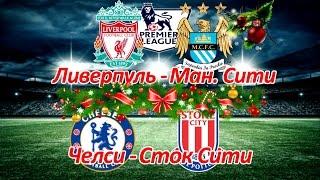 Ливерпуль - Манчестер Сити, Челси - Сток Сити Прогноз на 31.12.16