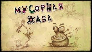 Приключения Куми-Куми - Мусорная жаба | Смешные мультики