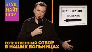 Естественный отбор в наших больницах - Валерий Жидков #ГудНайтШоу