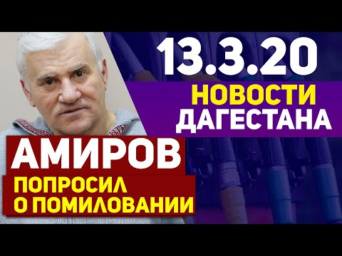 Новости Дагестана 13.3.20