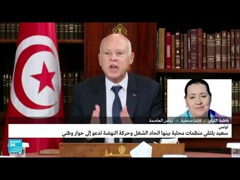تونس: هل من أفق لحل الأزمة؟