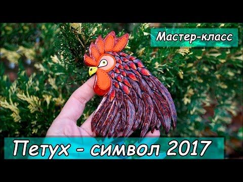 ПЕТУХ - символ 2017 года ❤ Совместно с Татьяной Брынцевой ❤ Мастер-класс ❤ Полимерная глина