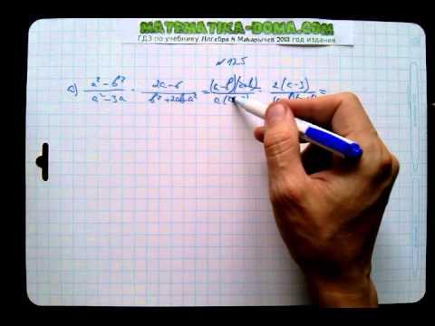 гдз алгебра 8 класс макарычев1993