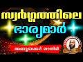 സ്വർഗത്തിലെ ഭാര്യമാർ...  | E P Abubacker Al Qasimi New 2016 | Latest Islamic Speech In Malayalam video