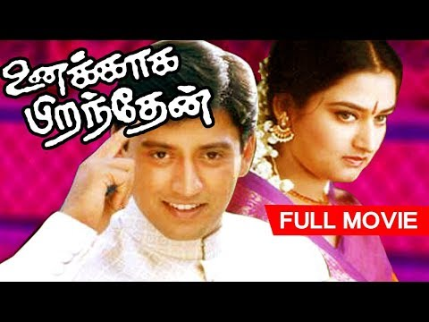Unakkaga Piranthen | Prashanth,Mohini | Superhit Tamil Movie HD