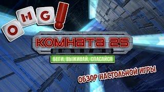 КОМНАТА 25 - обзор настольной игры по мотивам фильма КУБ