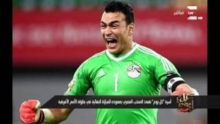 عمرو اديب محتفلا: وحلت لعنه الفراعنة .. مصر فى النهائي .. حضررررى حضرررى