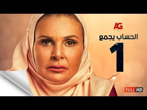 مسلسل الحساب يجمع - الحلقة الأولى - يسرا - El Hessab Yegma3 Series - Ep 01 motarjam