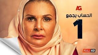 مسلسل الحساب يجمع - الحلقة الأولى - يسرا - El Hessab Yegma3 Series - Ep 01
