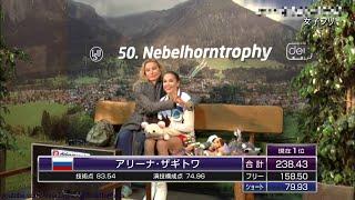 Alina Zagitova Nebelhorn Trophy 2018 FS 1 158 50 D