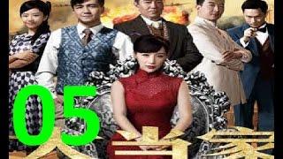 Người thừa kế gia nghiệp tập 5, ph Trung Quốc hấp dẫn thumbnail