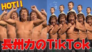 【1日動画再生回数310万回突破!】長州力TikTokの乱【令和に勃発】