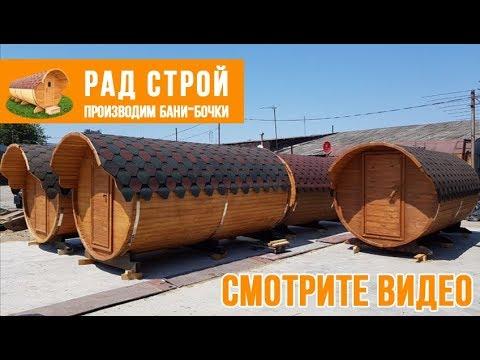 Производство бань-бочек в Краснодаре
