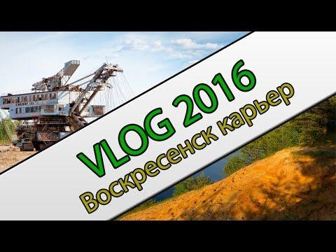 VLOG/ВОСКРЕСЕНСК/КАРЬЕР/2016