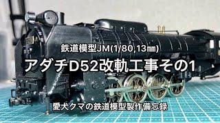 鉄道模型(1/80,13㎜) アダチD52改軌工事 その1
