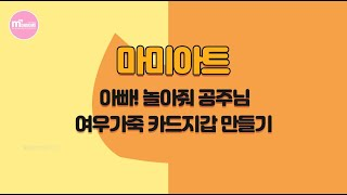 [엄마표미술놀이 유아미술 강좌 / 공주님 세트] 여우 …
