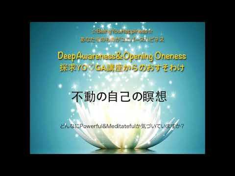 探求YO♡GA講座からの おすそわけ 不動の自己の瞑想誘導