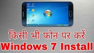 किसी भी फोन में  Windows 7 Install करें By Techno Sardarji