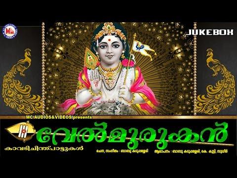 വേല്മുരുകന് | Chinthupattukal | VELMURUGAN | ചിന്ത്പാട്ടുകൾ | Hindu Devotional Songs Malayalam