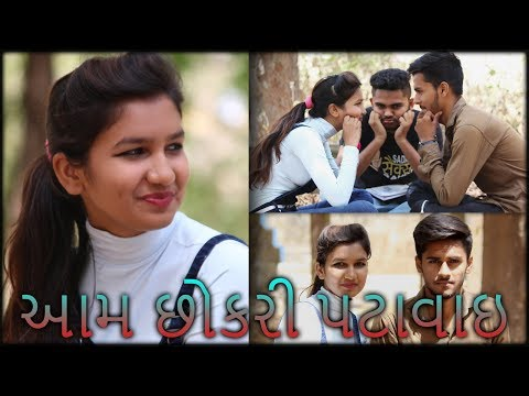 આમ છોકરી પટાવાઇ // Ravi Jadav