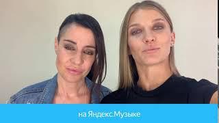 #2Маши  по подписке Яндекс.Плюс