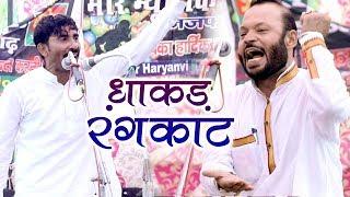 हरियाणवी धाकड़ रंगकाट मुक़ाबला    बाली शर्मा और बिल्लू हटाना    Latest Haryanvi Rangkat    Mor Ragni