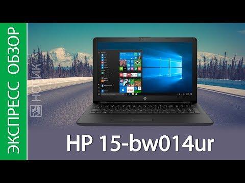 Экспресс-обзор ноутбука HP 15-bw014ur