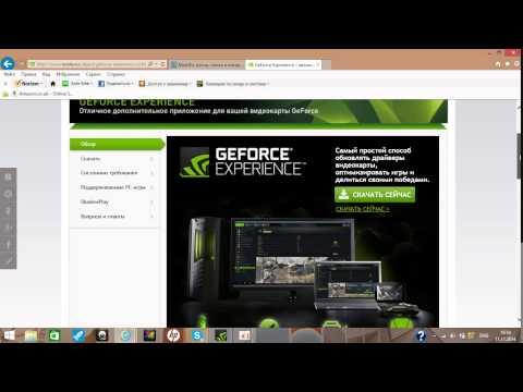 Как обновить драйверы видеокарты Geforce