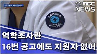 [춘천MBC] 역학조사관 16번 공고에도 지원자 없어