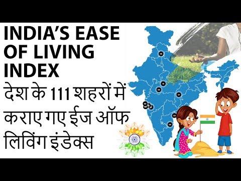 India's Ease of Living Index 2018 - देश के 111 शहरों में कराए गए ईज ऑफ लिविंग इंडेक्स