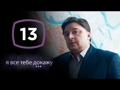 Сериал Я все тебе докажу: Серия 13 | ДЕТЕКТИВ 2020