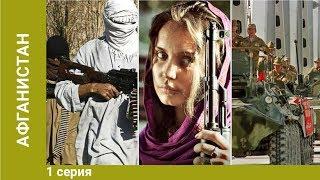 Афганистан. 1 Серия. Сериал