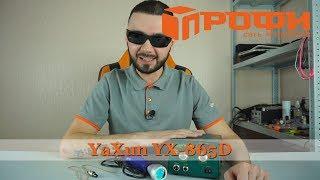 Обзор| инфракрасная паяльная станция| YaXun YX 865D| Профи